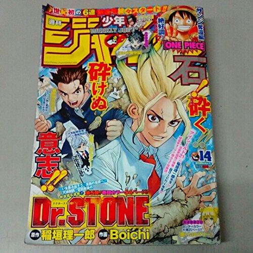 少年ジャンプ 2017年3月20日号 No.14