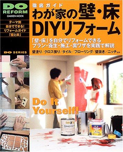 わが家の壁・床DIYリフォーム―徹底ガイド (Gakken mook―Do series)