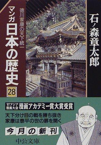 マンガ 日本の歴史〈28〉徳川家康の天下統一 (中公文庫)の詳細を見る