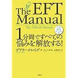 1分間ですべての悩みを解放する! 公式EFTマニュアル