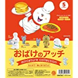 おばけのアッチ miniature collection 12個入りBOX