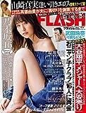 週刊FLASH(フラッシュ) 2017年10月3日号(1440号) [雑誌]