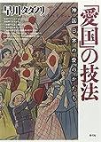 「愛国」の技法: 神国日本の愛のかたち