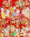 中国お年玉袋 紅包(ホンバオ)6枚セット #536 / YISHUN