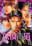 探偵青猫 5 (花音コミックス)