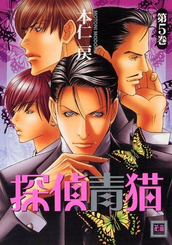 探偵青猫 5 (花音コミックス)の詳細を見る