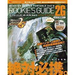 モンスターハンターポータブル2nd G ルーキーズ・ガイド2G(ツージー)(DVD付) (エンターブレインムック)