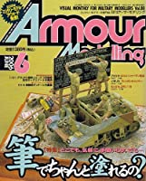 Armour Modelling (アーマーモデリング) 2006年 06月号 [雑誌]