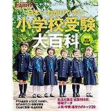 日本一わかりやすい小学校受験大百科 2019完全保存版