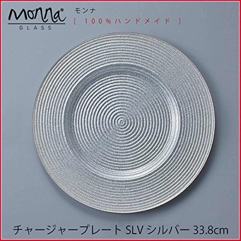 桐井陶器 モンナ チャージャープレート SLV シルバー 33.8cm (MG02S)