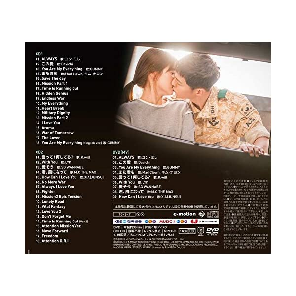 太陽の末裔 オリジナルサウンドトラック(2CD...の紹介画像2