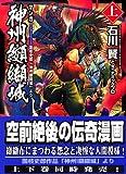 神州纐纈城(上) (講談社漫画文庫)