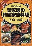 遊び尽くし 妻家房の韓国家庭料理 (Cooking & homemade―遊び尽くし)
