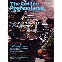 The Coffee Professional  [ザ コーヒー プロフェッショナル] (柴田書店MOOK)