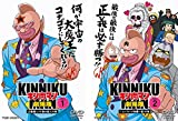キン肉マン 正義超人vs古代超人のアニメ画像
