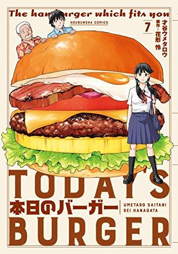 本日のバーガー 7 (芳文社コミックス)