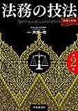 法務の技法〈第2版〉