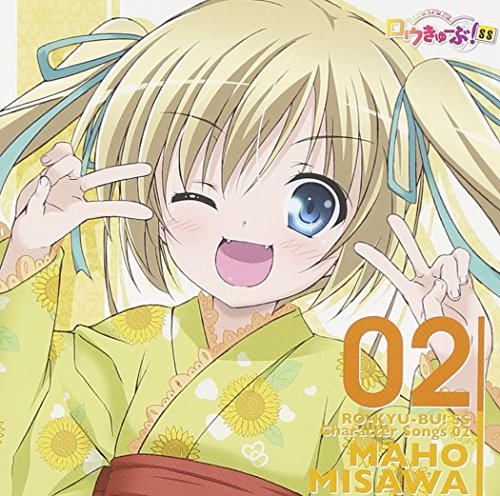 「ロウきゅーぶ! SS」Character Songs 02 三沢真帆(井口裕香)の詳細を見る