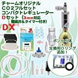 CO2フルセット チャームオリジナル コンパクトレギュレーター DセットDX(3mm対応 電磁弁&タイマー付き) CO2 フルセット