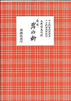 長唄 岸の柳ー三味線文化譜