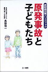 原発事故と子どもたち (放射能対策ハンドブック) 単行本
