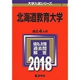 北海道教育大学 (2018年版大学入試シリーズ)