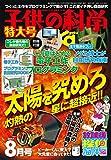 子供の科学 2017年 08 月号 [特大号・付録付き]
