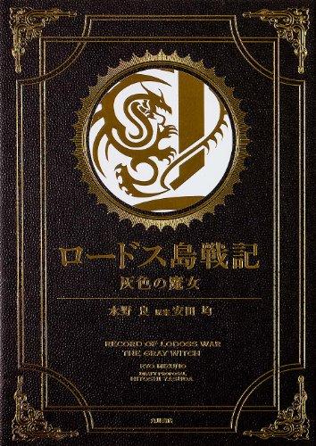 【豪華版】ロードス島戦記    灰色の魔女 (単行本)の詳細を見る