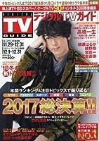 デジタルTVガイド 2018年 01 月号 [雑誌]