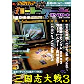 アルカディア カードゲーム コンプリート Vol.1 (エンターブレインムック ARCADIA EXTRA VOL.)