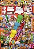 小学三年生 2008年 12月号 [雑誌]