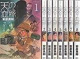 天の血脈 コミック 1-8巻セット (アフタヌーンKC)