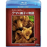 ディズニーネイチャー/クマの親子の物語 ブルーレイ+DVDセット