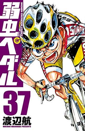弱虫ペダル 37 (少年チャンピオン・コミックス)の詳細を見る