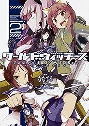 ワールドウィッチーズ 魔女たちの航跡雲 Contrail of Witches 2 (角川コミックス・エース)