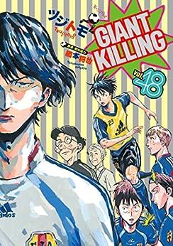 [ツジトモ]のGIANT KILLING(48) (モーニングコミックス)
