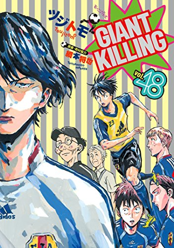 [ツジトモx綱本将也] GIANT KILLING -ジャイアントキリング- 第01-48巻