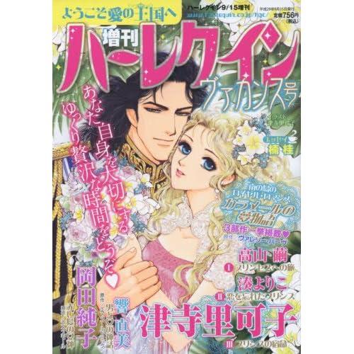 増刊ハーレクイン ヴァカンス号 2017年 9/15 号 [雑誌]: ハーレクイン 増刊
