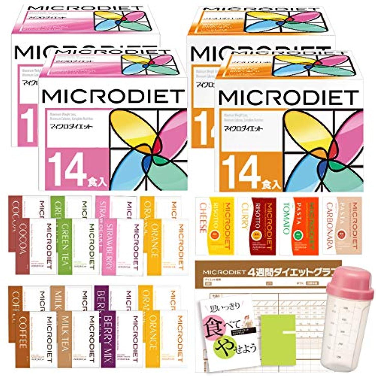 マイクロダイエット4箱+20食セット(ドリンク、リゾット&パスタミックスパック各2箱【06AMA2-0000024】