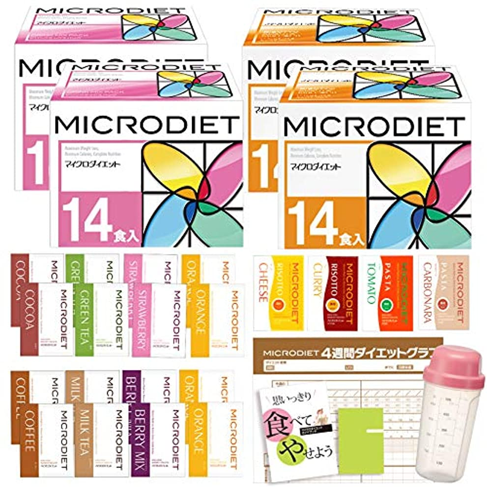 援助する文明化する効能マイクロダイエット4箱+20食セット(ドリンク、リゾット&パスタミックスパック各2箱【06AMA2-0000024】