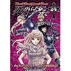 死がふたりを分かつまで 24巻 (デジタル版ヤングガンガンコミックス)
