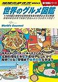 W07 世界のグルメ図鑑 116の国と地域の名物料理を食の雑学とともに解説-本場の味を日本で体験できるレストランガイド付き! (地球の歩き方W)