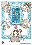 世界BL妄想童話 4 (kobunsha BLコミックシリーズ)