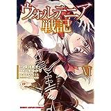 ウォルテニア戦記VI (HJコミックス)