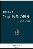 物語 数学の歴史 正しさへの挑戦 中公新書