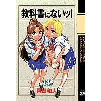 教科書にないッ! 14 (ヤングチャンピオン・コミックス)