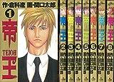 帝王(倉科遼) コミック 全8巻完結セット (ビッグコミックス)