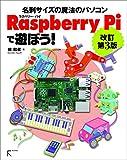 Raspberry Piで遊ぼう! 改訂第3版~Model B+完全対応(Model B,  2にも対応)