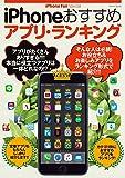 iPhoneおすすめアプリランキング iPhone