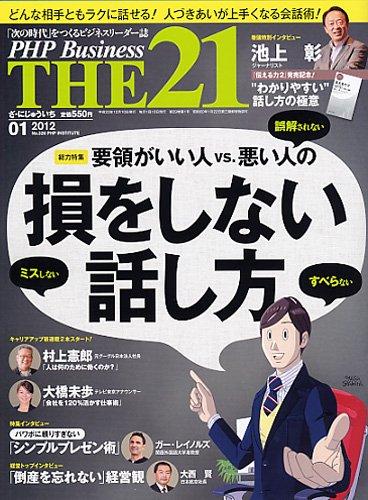 THE 21 (ざ・にじゅういち) 2012年 01月号 [雑誌]の詳細を見る